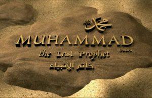 Prophet Muhammad's Birthday 2018