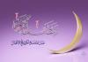 Lailat al Qadr 2019